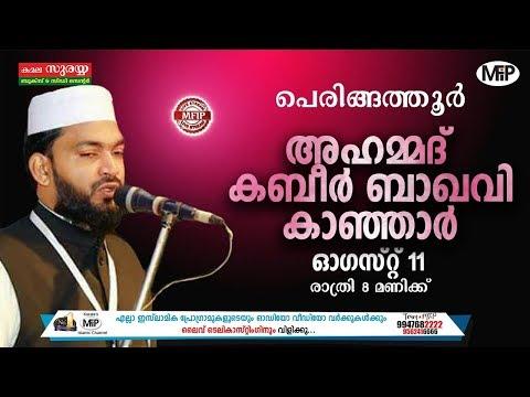 AHAMMAD KABEER BAQAVI NEW ISLAMIC SPEECH 2018 | PERIGATHOOR | 11/8/2018