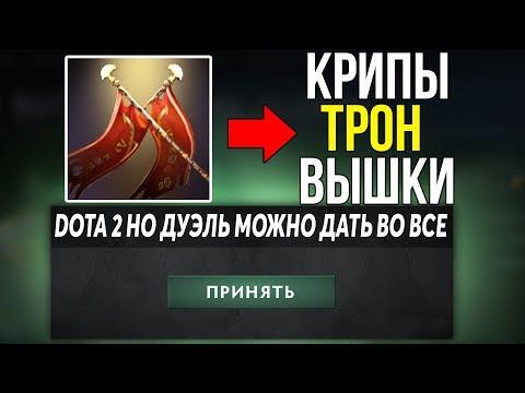 видео: ЭТО ДОТА 2 НО КАЖДАЯ АВТОАТАКА КАСТУЕТ ДУЭЛЬ ВО ВСЕ! dota 2 but attacks may cast spells