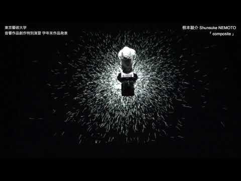 音響作品創作特別演習 学年末作品発表 東京藝術大学