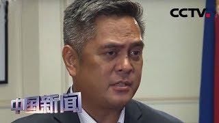 [中国新闻] 亚洲文明对话大会即将举行 安达纳尔:本次大会核心思想是尊重   CCTV中文国际