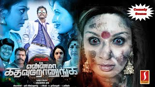 Latest Tamil horror movie comedy scenes | New upload Tamil full HD 1080 movie comedy scenes