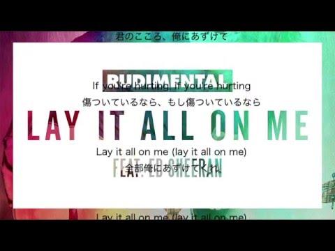[歌詞 & 和訳] Rudimental – Lay it All on Me ft.ED SHEERAN 洋楽 EDM 人気