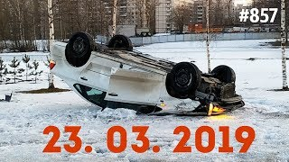 ☭★Подборка Аварий и ДТП/Russia Car Crash Compilation/#857/March 2019/#дтп#авария
