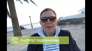 #АSафронов / МСТ - работа с подсознанием.