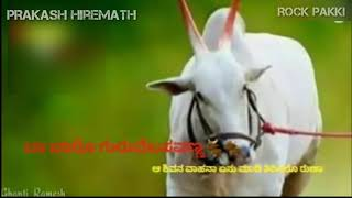 🐂Former 🐂new kannada janapada video song