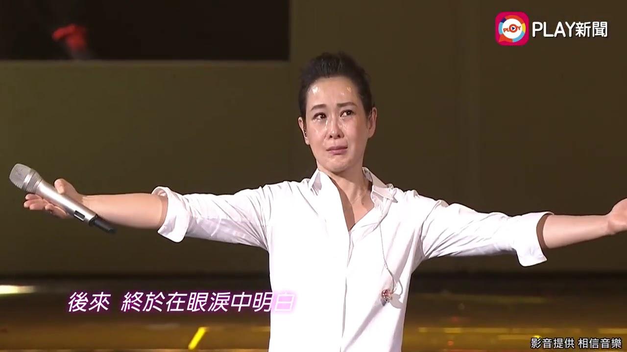 劉若英唱《後來》大淚崩  感動哭到一度唱不下去