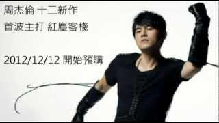 周杰倫 - 紅塵客棧(CD version)