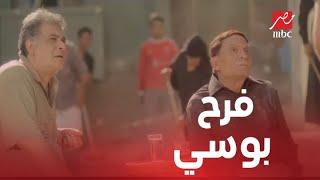 الحلقة 28 من صاحب السعادة   الحارة بتستعد لفرح بوسي وسيف