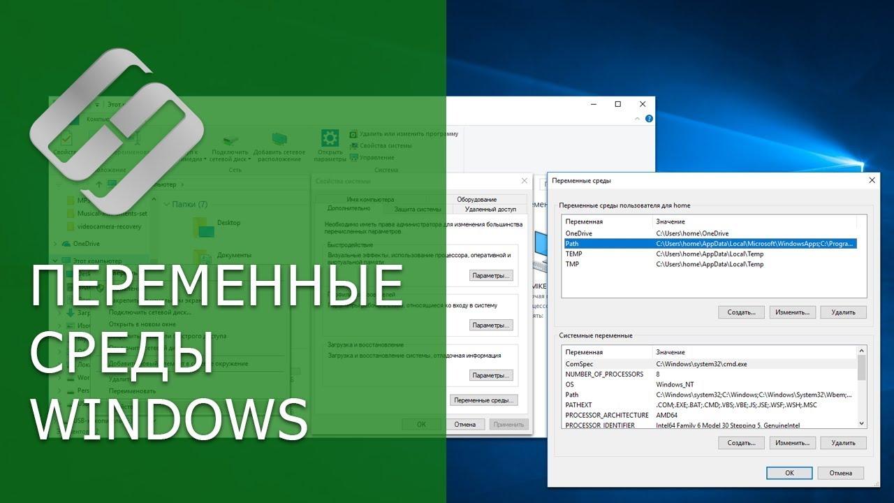 Переменные среды окружения Windows: как создать новую или установить новое значение ????