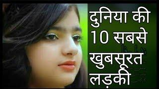 दुनिया की 10 सबसे खुबसूरत लड़की dunia ki 10 sab se khubsurat ladki hindi