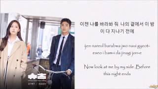 Gilgu Bonggu (길구봉구)- PROPOSE (프로포즈) Suits OST Part  6 LYRICS
