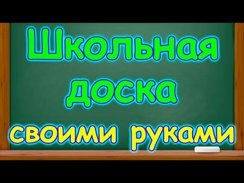 Как сделать школьную доску в домашних условиях. (10.17г.) Семья Бровченко.