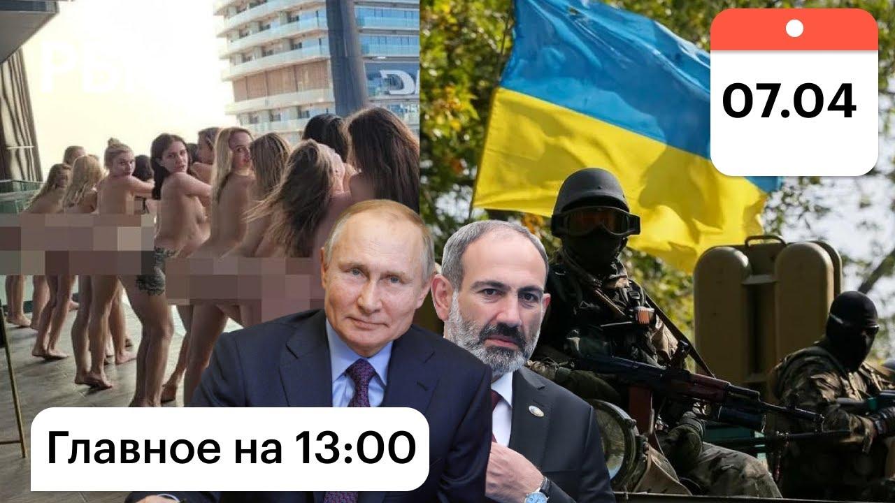 Донбасс: Киев назвал условие для начала войны. Встреча Путина и Пашиняна. Дубай: конец дела моделей
