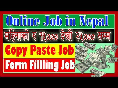 Online Job in Nepal Free 2018 l Copy Paste & Form Filling Online Part Time Job From Home