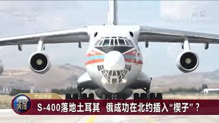 [今日关注]20190715 预告片| CCTV中文国际