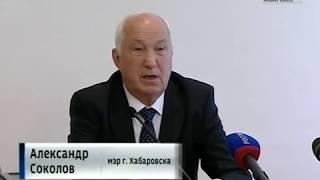 Вести-Хабаровск. Пресс-конференция мэра