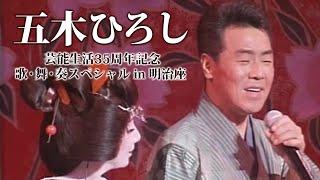 五木ひろし「芸能生活35周年特別記念公演 歌・舞・奏 in 明治座」(DVD)ダイジェスト