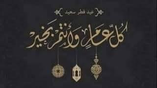 تكبير العيد.بصوت الشيخ إسلام صبحي❤❤🔴⚪⚫ Zoom nella festa, con la voce dello sceicco Islam Sobhi