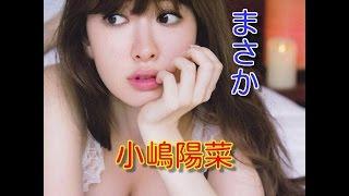小嶋陽菜 AKB48が卒業コンサートで放った 衝撃発言が話題に!!