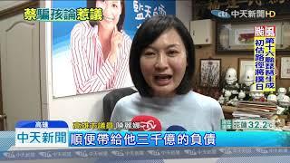 20190916中天新聞 高雄不是誰的! 蔡英文疑失言「陳菊帶大的小孩被騙走」