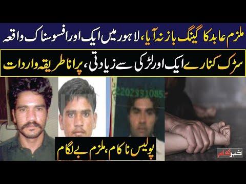 Muhammad Usama Ghazi: Jurm Ruk Na Saka, Aik Aur Wardaat Samne Aa Gayi - Khabar Gaam