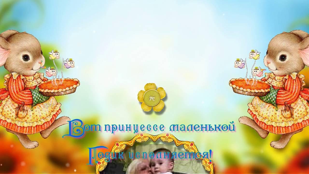 Поздравительная открытка внучке на годик, днем учителя