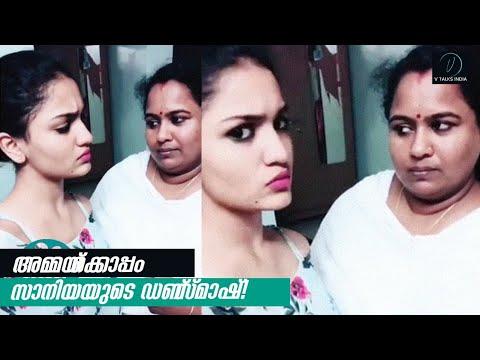 അമ്മയ്ക്കൊപ്പം സാനിയയുടെ ഡബ്സ്മാഷ്! Saniya Iyyappan Dubsmash Video