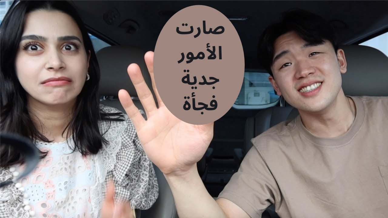 carpool with my boyfriend كاربول اسئلة والعاب مع حبيبي