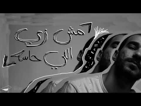 EL JOKER - MESH ZAY ELE 7ASO | الجوكر - مش زي اللي حاسه