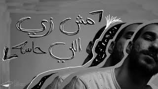 EL JOKER - MESH ZAY ELE 7ASO   الجوكر - مش زي اللي حاسه