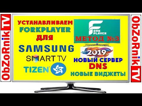 ForkPlayer на Samsung Smart TV Tizen OS. Рабочий Метод в 2020!