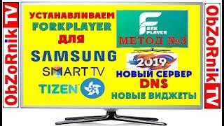 2019! ForkPlayer на Samsung Smart TV Tizen OS. МETОД #3.РEAЛЬНО РAБOТАEТ!