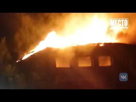 Сводка  Загорелось здание бывшего училища, г  Котельнич  Место происшествия 08 07 2019