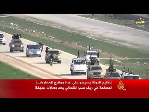 الجزيرة: تنظيم الدولة يسيطر على مواقع للمعارضة بريف حلب