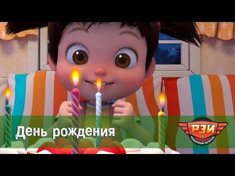 Рэй и пожарный патруль. 3-я Серия - День рождения. Анимационный развивающий сериал для детей