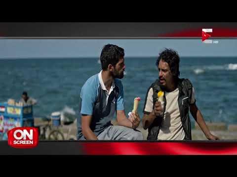 On screen - علي معزة وإبراهيم أفضل فيلم مصري باختيار جمعية النقاد  - نشر قبل 20 ساعة