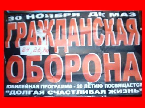 Гражданская оборона Егор Летов Минск ДК МАЗ - часть2