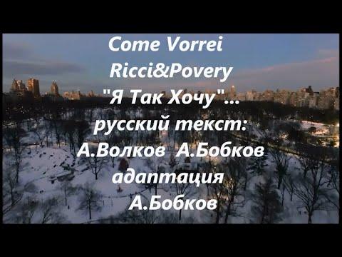 Come Vorrei Я Так Хочу.. Ricchi \u0026 Povery  Русский перевод: А.Волков, А.Бобков -адаптация.