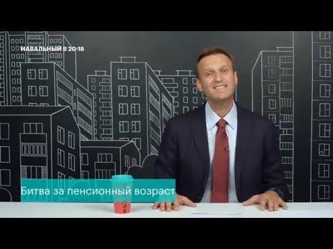 Навальный изменил свое