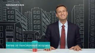 Навальный изменил свое мнение относительно закона о повышении пенсионного возраста?