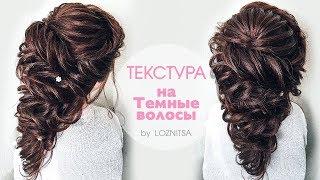ПРИЧЕСКИ на Выпускной. Текстурная прическа. Греческая коса★Hairstyles for Long Hair