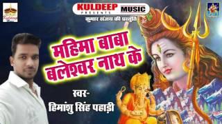 महिमा बालेश्वर नाथ की - Mahima Baleswar Nath ke | Bhojpuri Bhakti song New