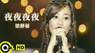 梁靜茹 Fish Leong【夜夜夜夜】Official Music Video thumbnail