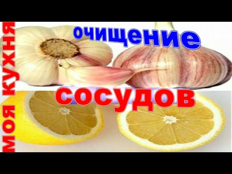 Рецепт для сосудов с имбирем и лимоном