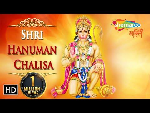 Shri Hanuman Chalisa | Hanuman Bhajan | Shemaroo Bhakti