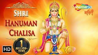 Shri Hanuman Chalisa | Hanuman bhajan | Bhakti Songs