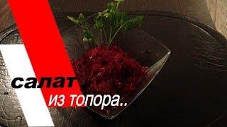Салат из свёклы с жареным луком