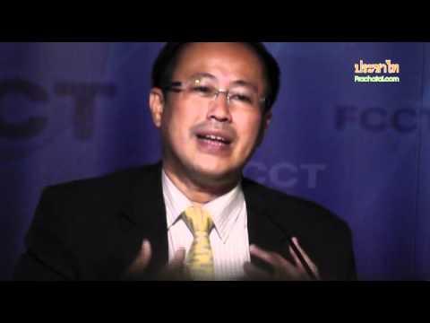 2012.02.16 หมอตุลย์ [3/3] Tul Sitthisomwong - Why Thailand needs Lese-majeste Law