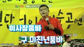 7월 12일 이사장품바 구미친년품바 작은거인 예술 공연…