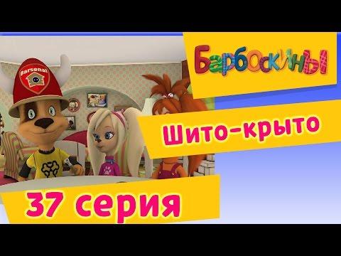 Барбоскины - 37 Серия. Шито-крыто (мультфильм)